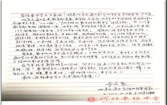 北京交通大学教授为枣中学子加油